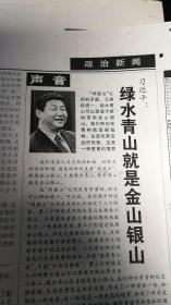 《人民日报》,浙江省委书记习近平首提出,在人民日报发表!