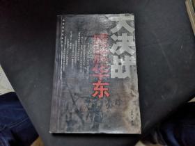 大决战威震华东