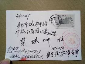 集邮家黎泽重实寄明信片(毛笔题词)