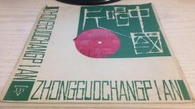 中国唱片(大薄膜唱片)---李双江(男高音)独唱 再见吧!妈妈等十首 1张2面 1980年出版 DB-0163(DB-80/0326)带歌词