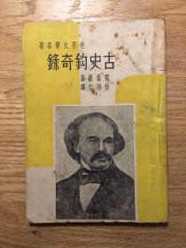 霍桑《古史钩奇录》(徐培仁译,启明书店民国三十七年三版)