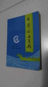中华龙舟专辑