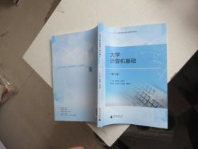 大学计算机基础(第二版)正版