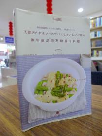 无印良品的万能酱汁料理—[日]枝元菜穂美 著原价39.8