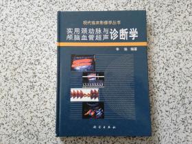 现代临床影像学丛书: 实用颈动脉与颅脑血管超声诊断学  精装本