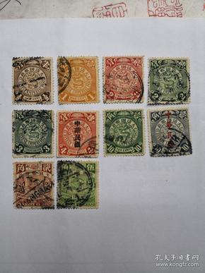 清代邮票十枚 不同面值