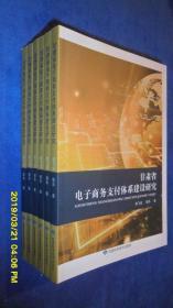 甘肃省电子商务支付体系建设研究