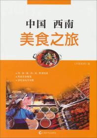 中国美食之旅(全6册)
