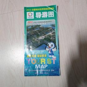 2013中國錦州世界園林博覽會導游圖