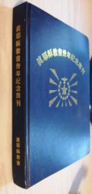真耶稣教会卅年纪念专刊【精】再版