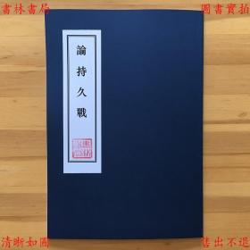 论持久战-毛泽东著-民国兆麟书店刊本(复印本)