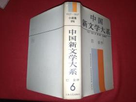 中国新文学大系1927---1937 第六集 小说集四
