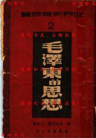 毛泽东的思想-(美)史特朗著 孟展译-民国光华书屋刊本(复印本)