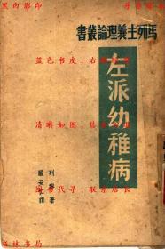 左派幼稚病-列宁著 严安仁译-民国大路出版社刊本(复印本)