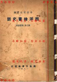 西洋绘画史话-陈之佛 陈影梅编-民国商务印书馆刊本(复印本)