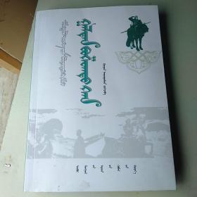噶尔丹博硕克图(蒙文)