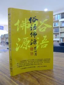 俗说佛源——收集了五百余条词目,由此可见佛教与我国民族文化的关系,是悠久深厚,密不可分。