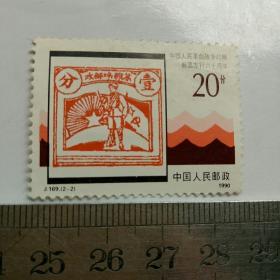 中国人民革命战争时期邮票发行六十周年J.169.(2-2)1990