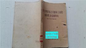 世界主要资本主义国家工业化的条件.方法和特点 杨异同等编著 上海人民出版社 32开