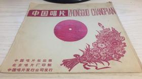 中国唱片(大薄膜唱片)---女声独唱 晚霞等九首 1张2面 1980年出版 DB-0185(DB-80/03700)带歌词