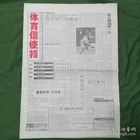 《体育信使报》(2019年08月18日)