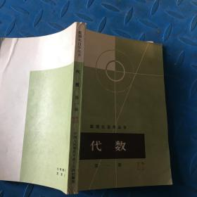 代数 第一册