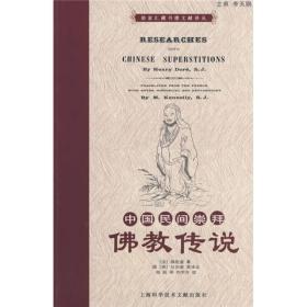 中国民间崇拜:佛教传说