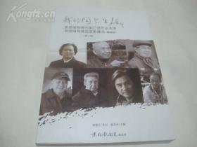 我的陶艺生涯 (第一辑)景德镇陶瓷名家口述历史实录;景德镇陶瓷名家影像志