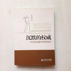 沉默的权威——中国基础教育教研组织(正版、现货、品好)实物拍摄、当天发货