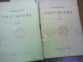 中国共产党历史讲义(上下)第三版