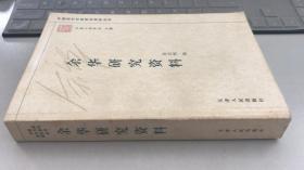 余华研究资料:中国当代作家研究资料丛书