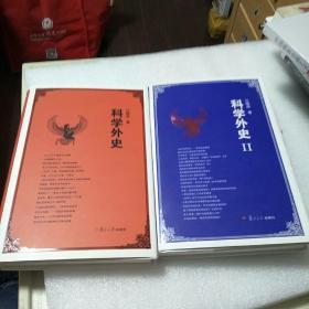 科学外史(1.2)两册