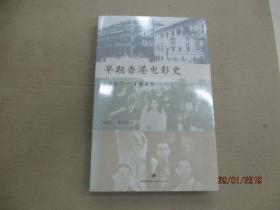 早期香港电影史 (1897--1945)