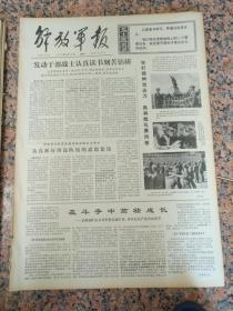 5168、解放军报-1974年8月28日,规格4开4版.9品,
