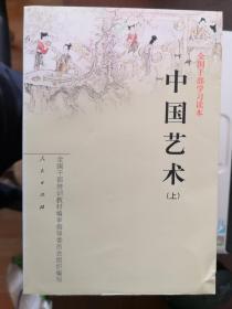 中国艺术(上)【南车库】75