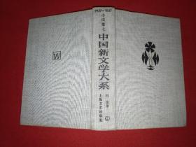 中国新文学大系1927---1937 第九集 小说集七