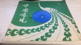 中国唱片(大薄膜唱片)---电影歌曲 妹妹找哥泪花流等九首 1张2面 1979年出版 DB-10023(DB-79/10046)带歌词