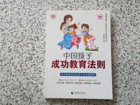 中国孩子成功教育法则