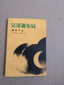 吴清源布局