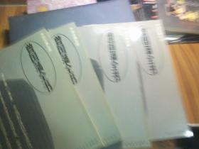 曾国藩全书(1、2、3、4、全四册 2003年一版一印 16开)