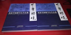 中华胜境:焦俊华旅游写生作品集 上下册(作者签名钤印赠本)