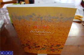 杉野宣雄作品集  押花艺术图书  大16开 收录新作品100件  品好包邮