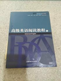 21世纪专业系列教程:高级英语阅读教程(中)