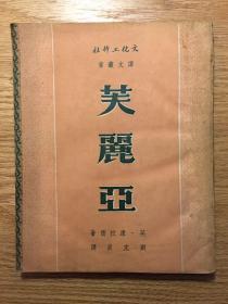 康拉德《芙丽亚》(文化工作社1951年初版,印数2000)