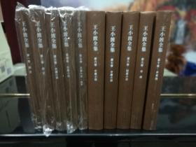 鐜嬪皬娉㈠叏闆嗭紙绮捐鍏ㄥ崄鍐岋紝杩戝叏鏂帮紝鐨�2007骞翠竴鐗堜竴鍗帮級,鍖呴偖