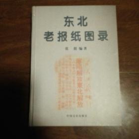 东北老报纸图录:1857-1949