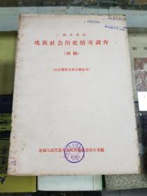 广西大瑶山瑶族社会历史情况调查(初稿 生活习俗文化宗教部分)16开