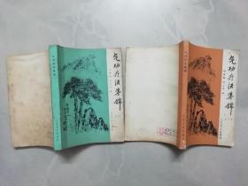 气功疗法集锦一,二(2册合售)
