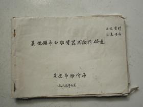 景德镇市白胎瓷器出厂价格表(手写本)