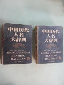 中国历代人名大辞典  全两册  硬精装